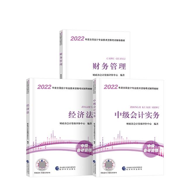 2022年中級會計職稱三科官方教材(預售)