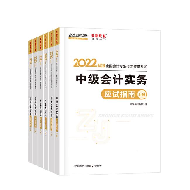2022年中級會計職稱三科應試指南(預售)