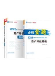 2022年资产评估师《资产评估基础》必刷金题(预售)