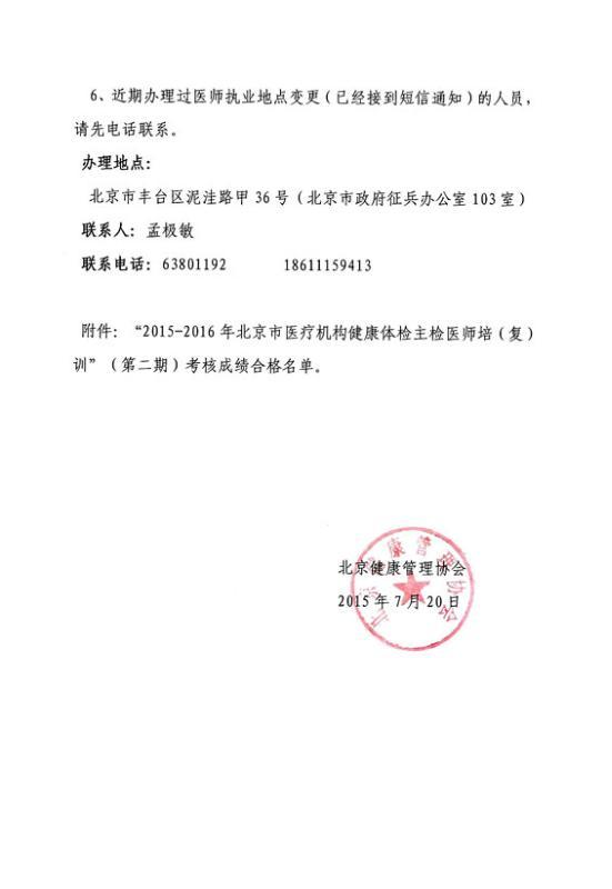 北京市医疗机构健康体检主检医师培训证书的通知