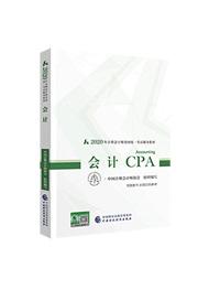 2020年注册会计师官方教材《会计》(预售)