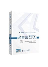 2020年注册会计师官方教材《经济法》(预售)