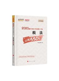 """2020年注册会计师""""梦想成真""""系列辅导书《税法必刷550题》"""