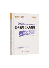 """2020年注册会计师""""梦想成真""""系列辅导书《公司战略与风险管理必刷550题》(预售)"""