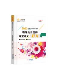 2019年临床执业医师课堂讲义―妇儿