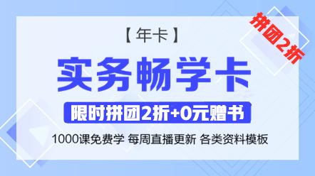 畅学卡系列-会计实务畅学卡(年卡)