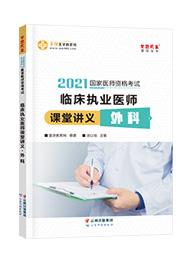 2021年临床执业医师课堂讲义—外科