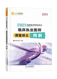 2021年临床执业医师课堂讲义—内科