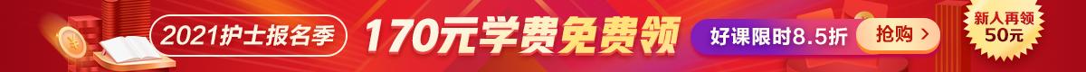 【护士购课钜惠】抢170元学费 好课限时8.5折