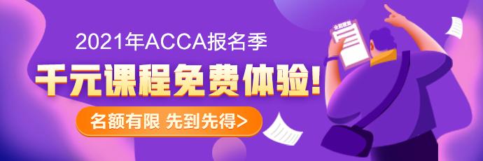ACCA千元课程免费体验
