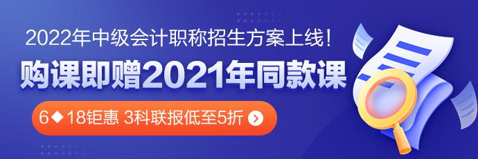2022中级招生方案