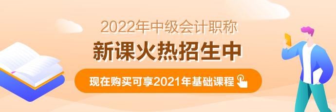 2022中级会计职称火热招生中