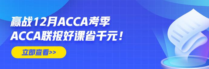 赢战12月ACCA备考季 联报课减千元