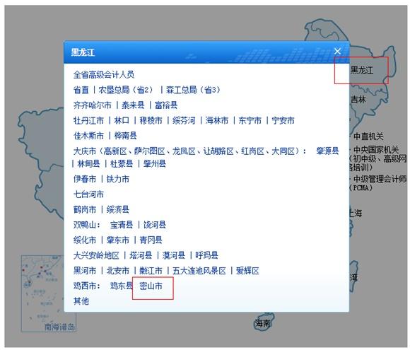龙江会计网报名入口_黑龙江密山市会计人员继续教育网上培训